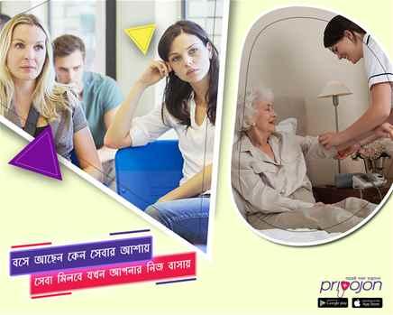 Priyojon Home Healthcare Services in Dhaka