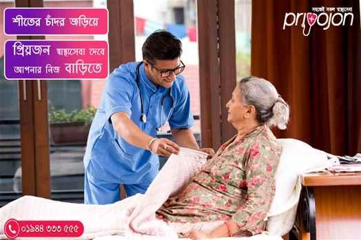 Complete Home Healthcare Solution At Priyojon in Dhaka