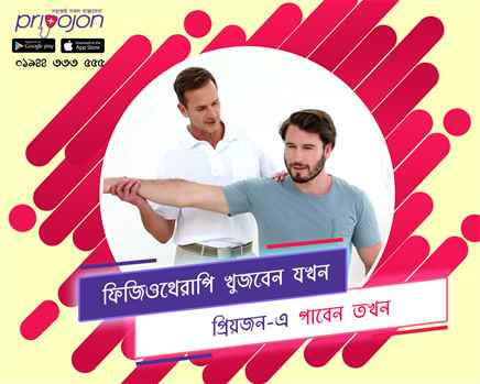 Always Physiotherapy Services At Home
