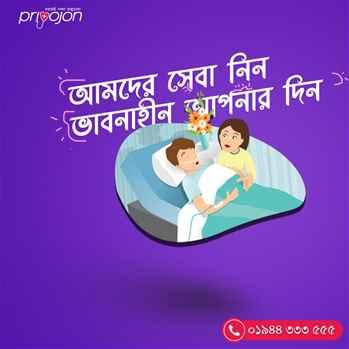 Priyojon Home Healthcare Services in Bangladesh