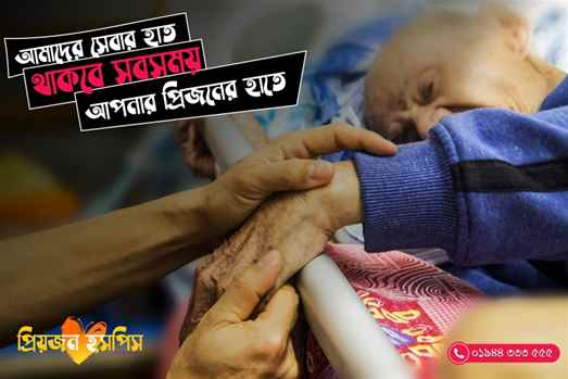 Priyojon Hospice Care In Chittagong