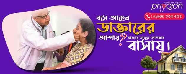 Best Online Doctor Home Service at Priyojon in Dhaka