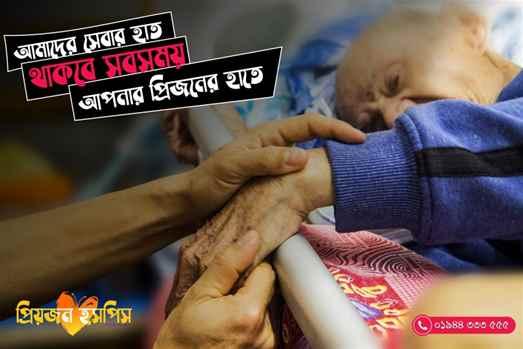 Priyojon Hospice Care in Dhaka Bangladesh