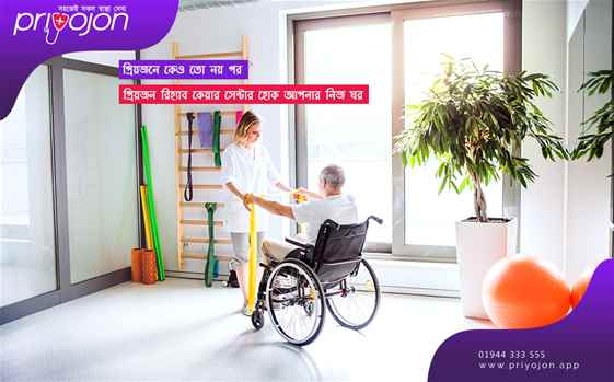 Health Rehab Care Service At Home Support in Dhaka