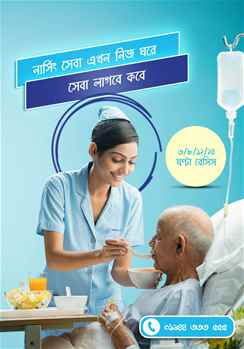 Nursing Care Service At Your Home Support Specialized Nurses For Specialized Care