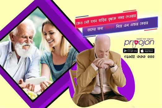 Elderly Companion Care At Home Caregiver Service in Bangladesh